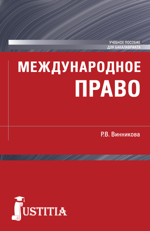 Рушания Винникова Международное право л а камаровский основные вопросы науки международного права