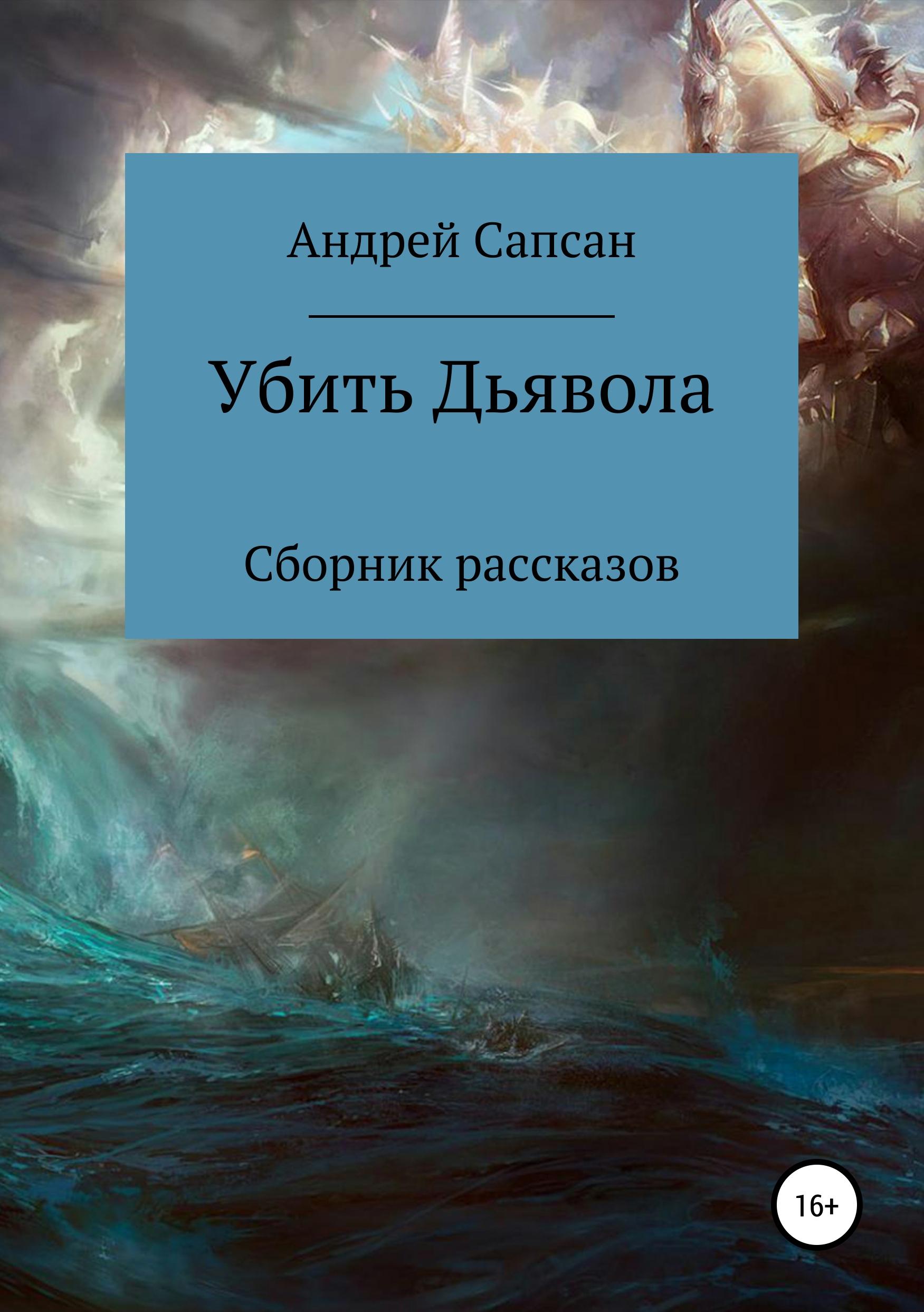 Андрей Сапсан Убить дьявола. Сборник встраиваемая вытяжка jetair sunny 60 2m br al
