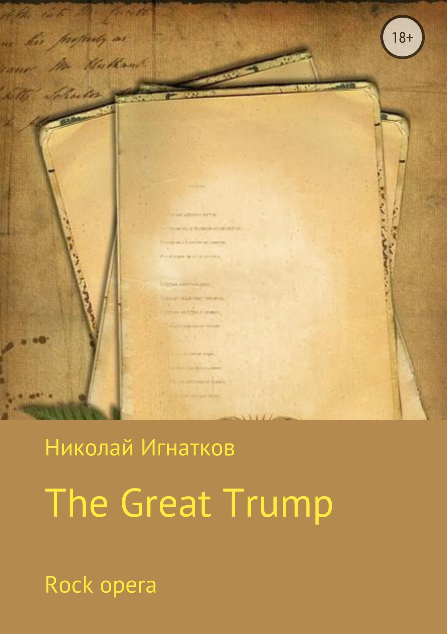 Великий Трамп. Рок-опера_Николай Викторович Игнатков