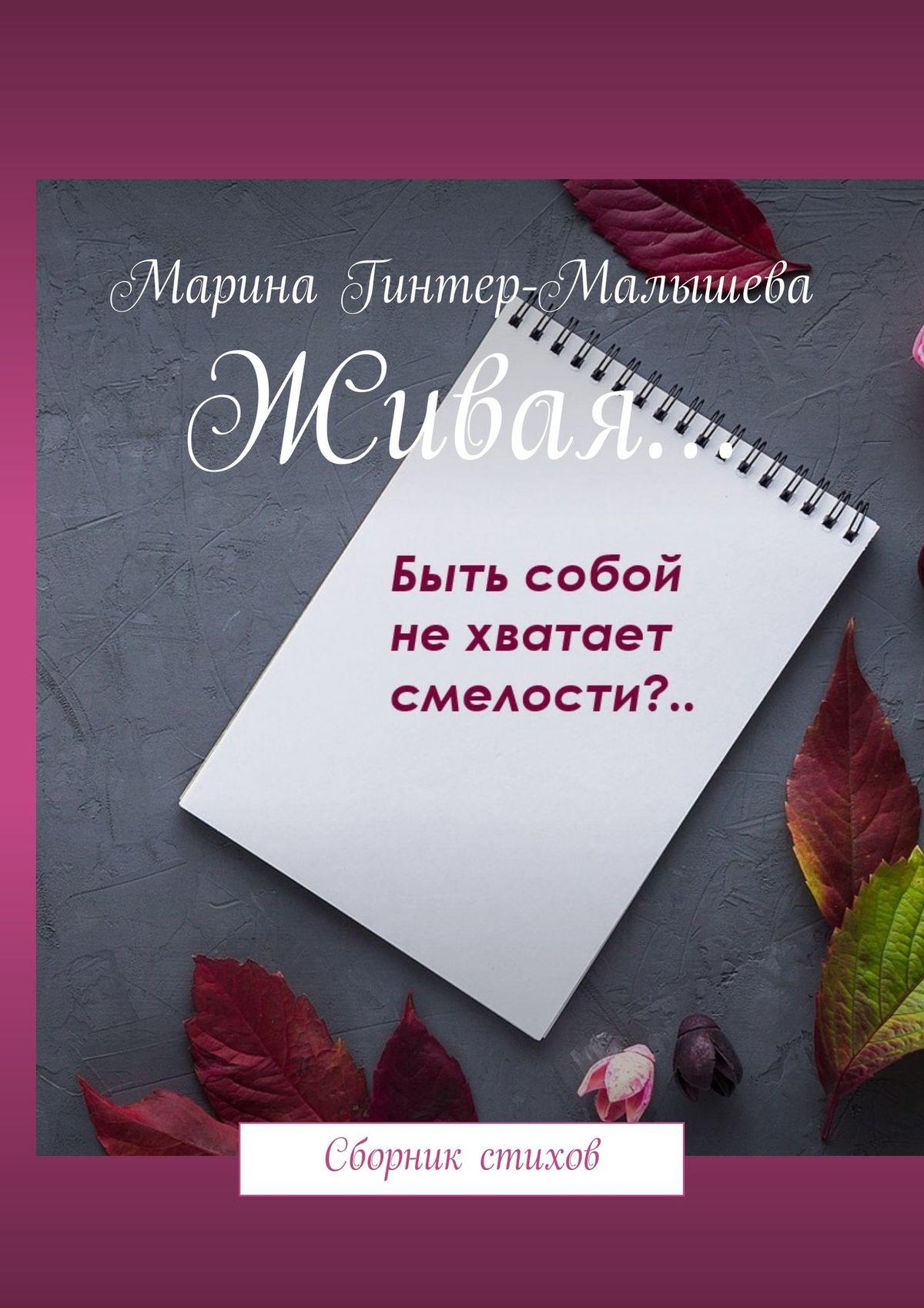 Живая… Сборник стихов_Марина Викторовна Гинтер-Малышева