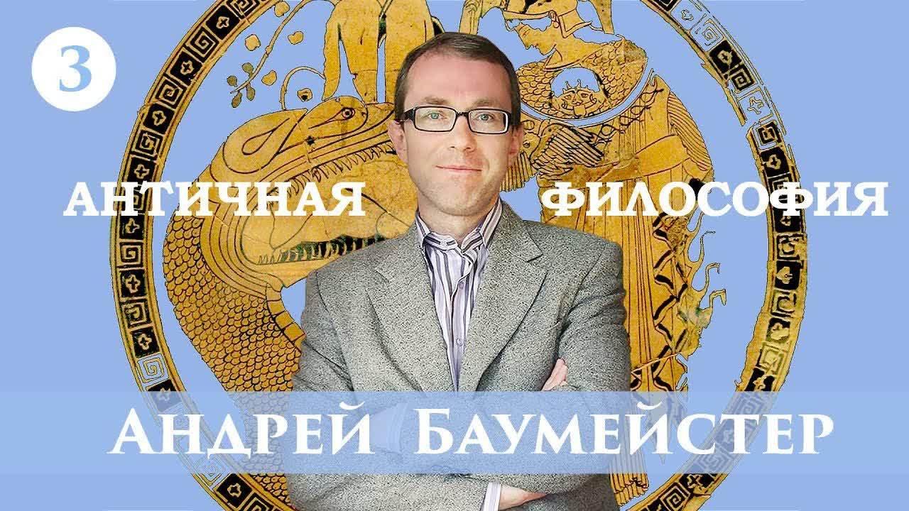 Андрей Баумейстер Лекция 3. Милетская школа андрей баумейстер лекция 2 почему возникла философия