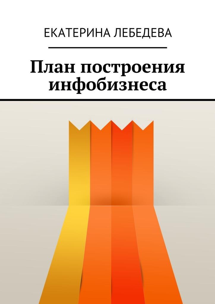 Екатерина Лебедева План построения инфобизнеса тарифный план