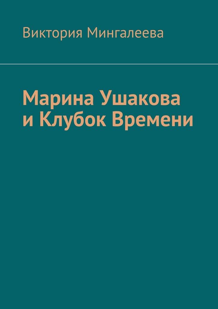 Марина Ушакова и Клубок Времени. Книга первая_Виктория Мингалеева