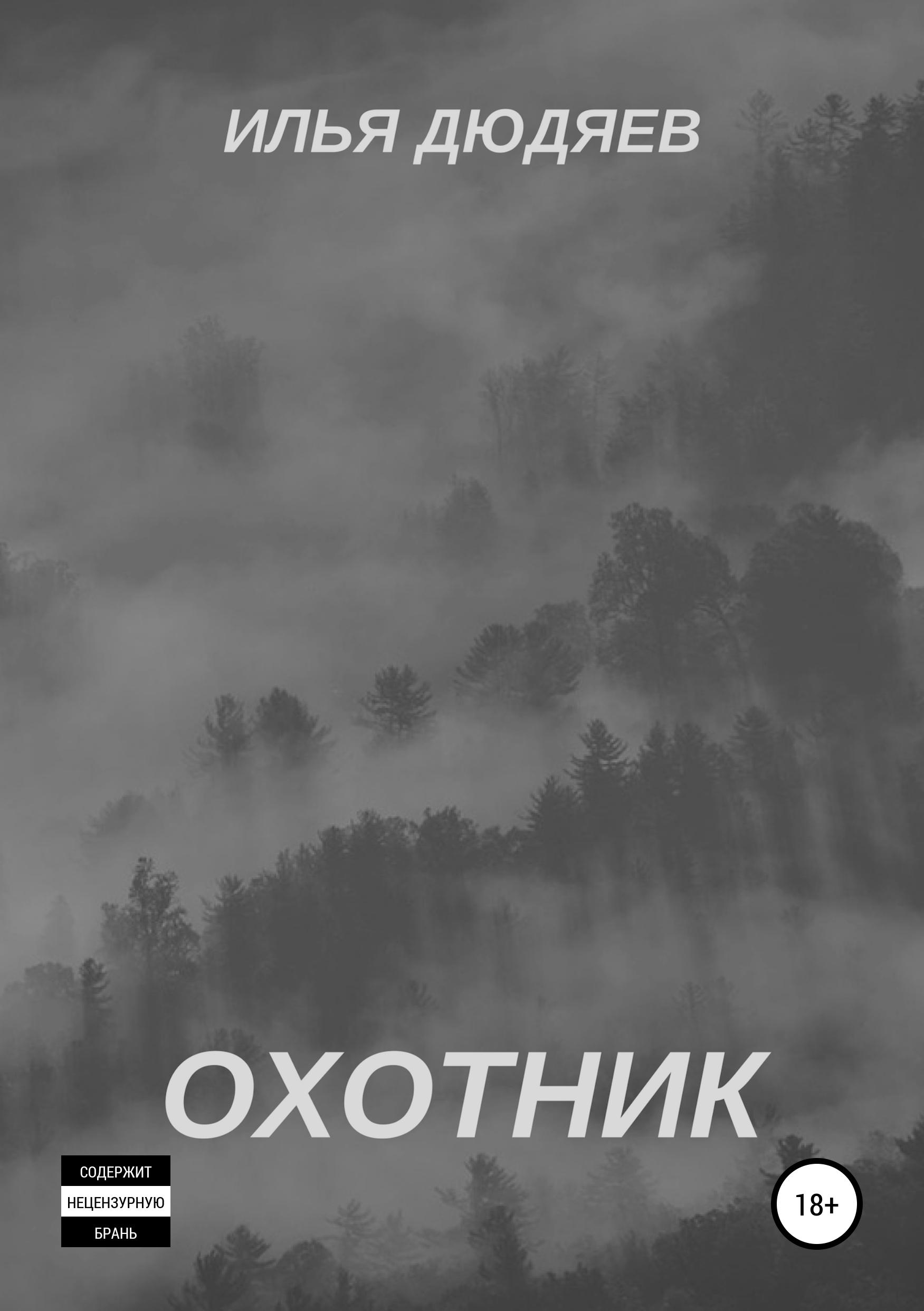 Илья Дюдяев Охотник