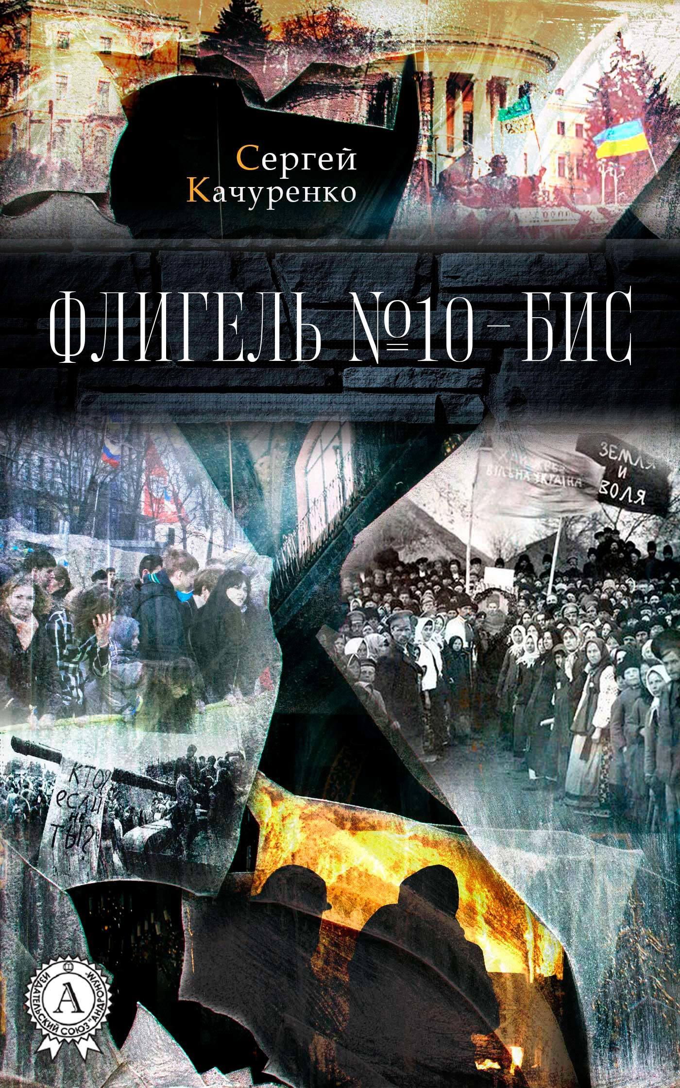 Флигель №10-бис_Сергей Качуренко