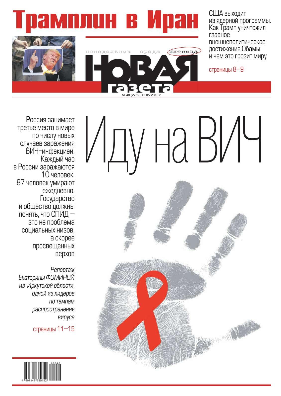 цена Редакция газеты Новая Газета Новая Газета 48-2018