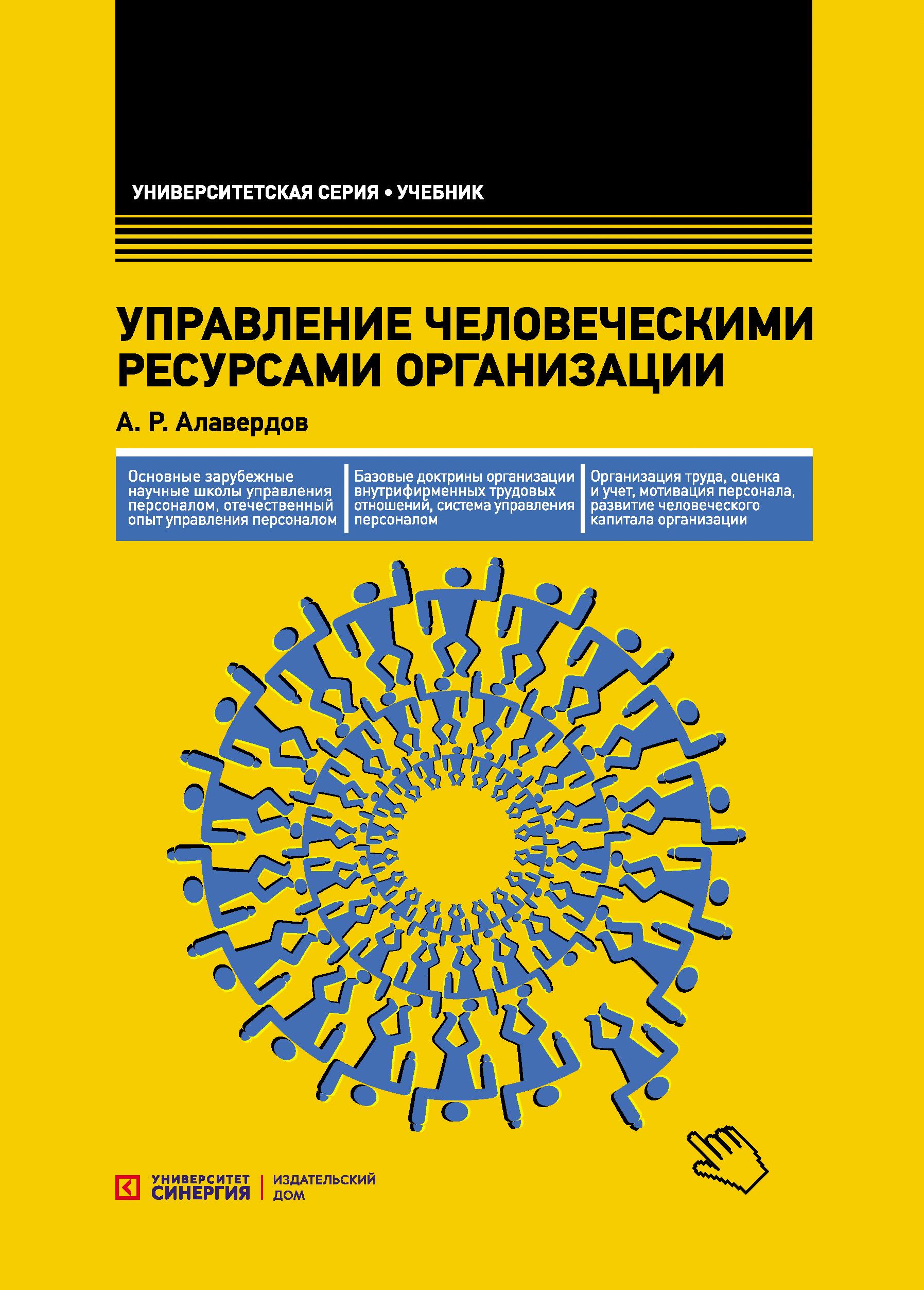 А. Р. Алавердов Управление человеческими ресурсами организации а а данилкин косули биологические основы управления ресурсами
