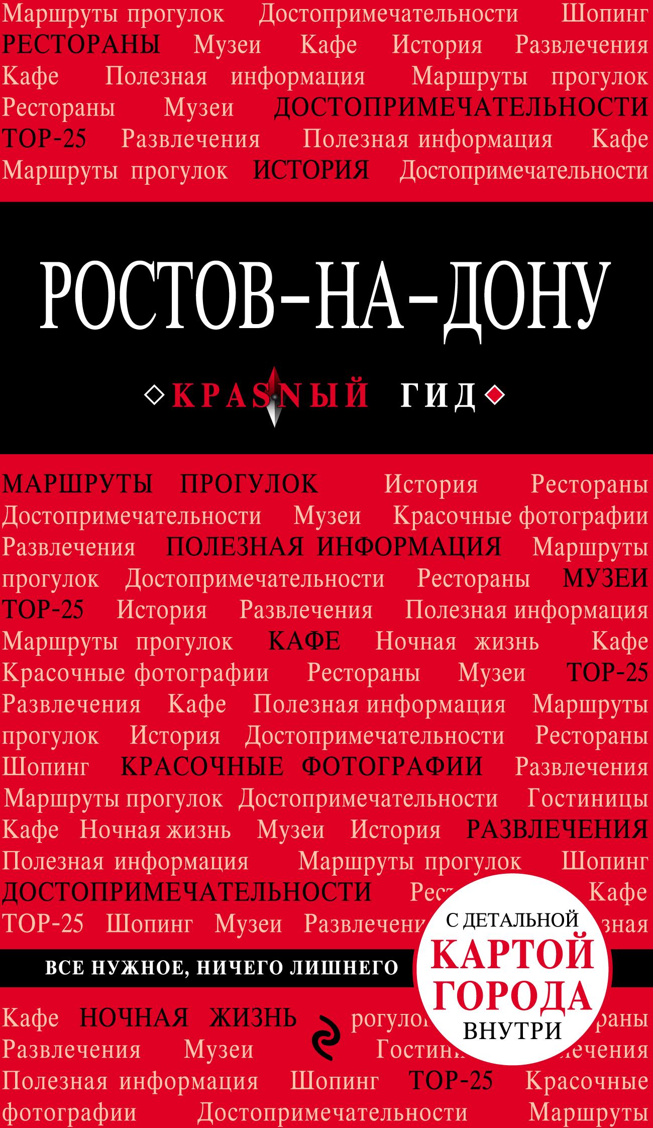 А. А. Феоктистова --. Путеводитель