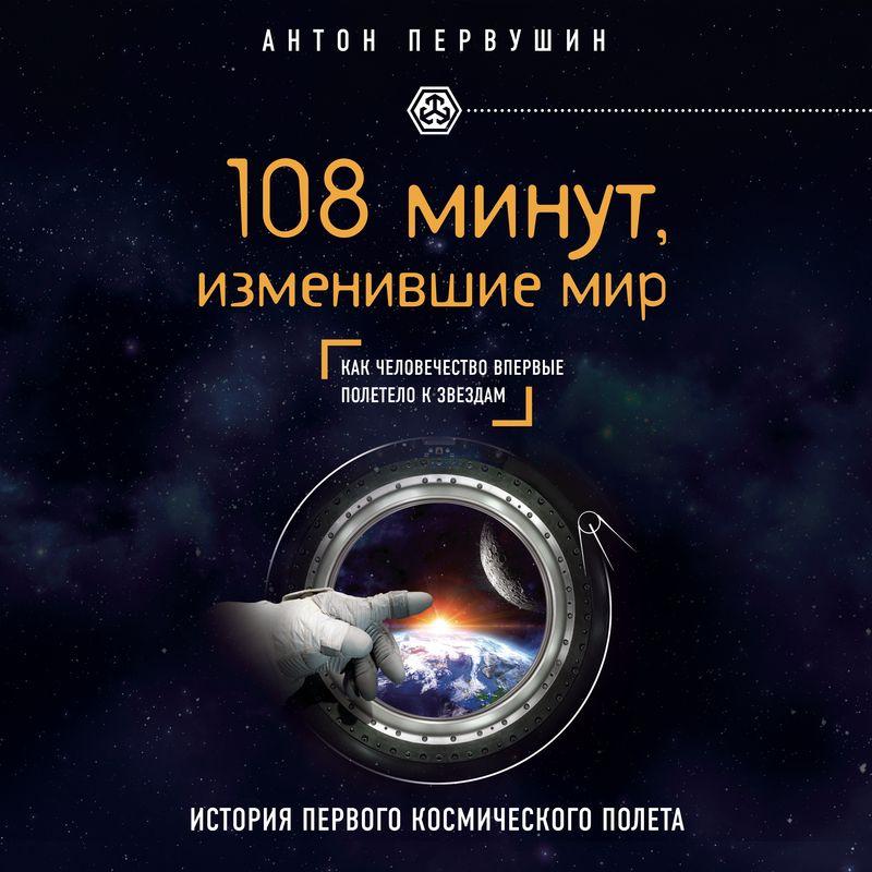 Антон Первушин 108 минут, изменившие мир. 2-е издание