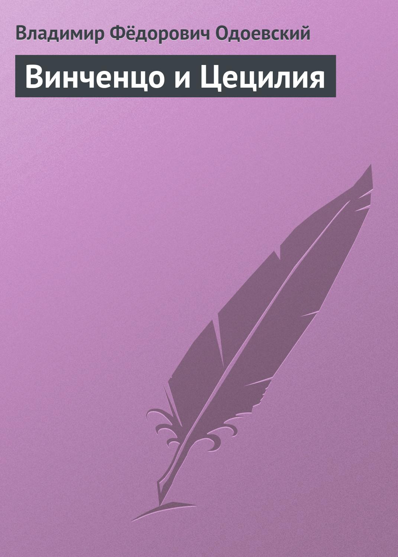 Владимир Одоевский Винченцо и Цецилия