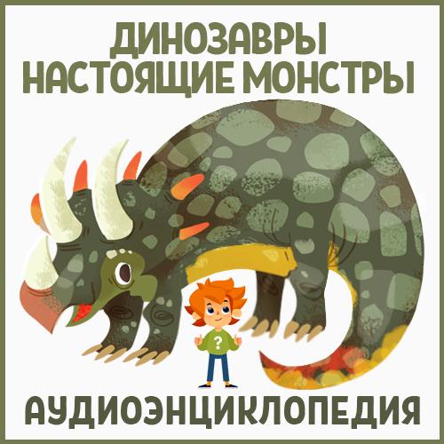 купить Детское издательство Елена Динозавры – настоящие монстры онлайн