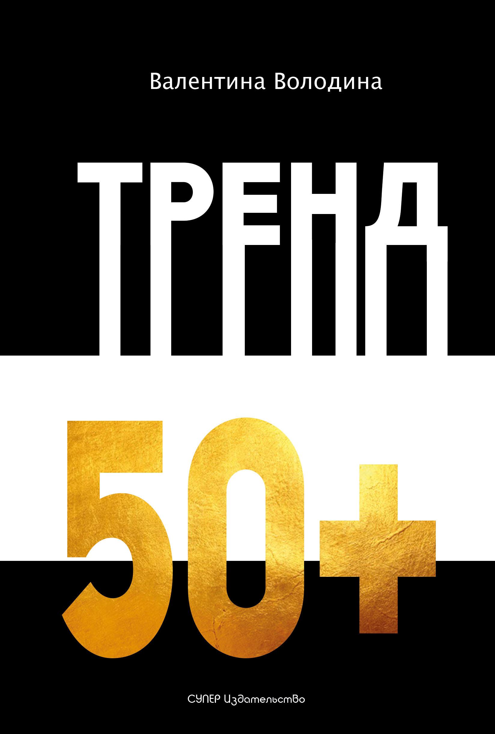 Тренд 50+_Валентина Володина
