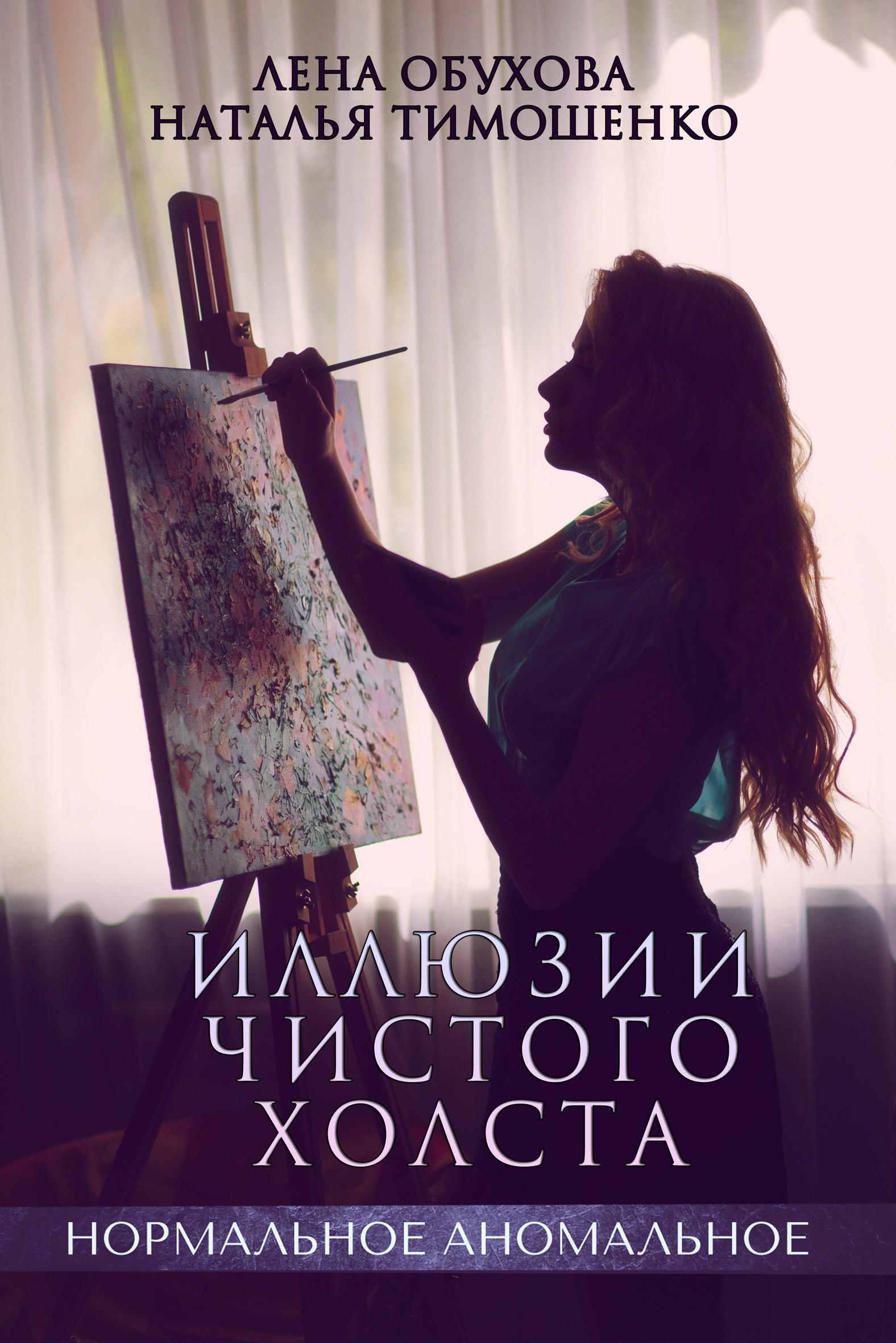 Иллюзии чистого холста_Лена Обухова