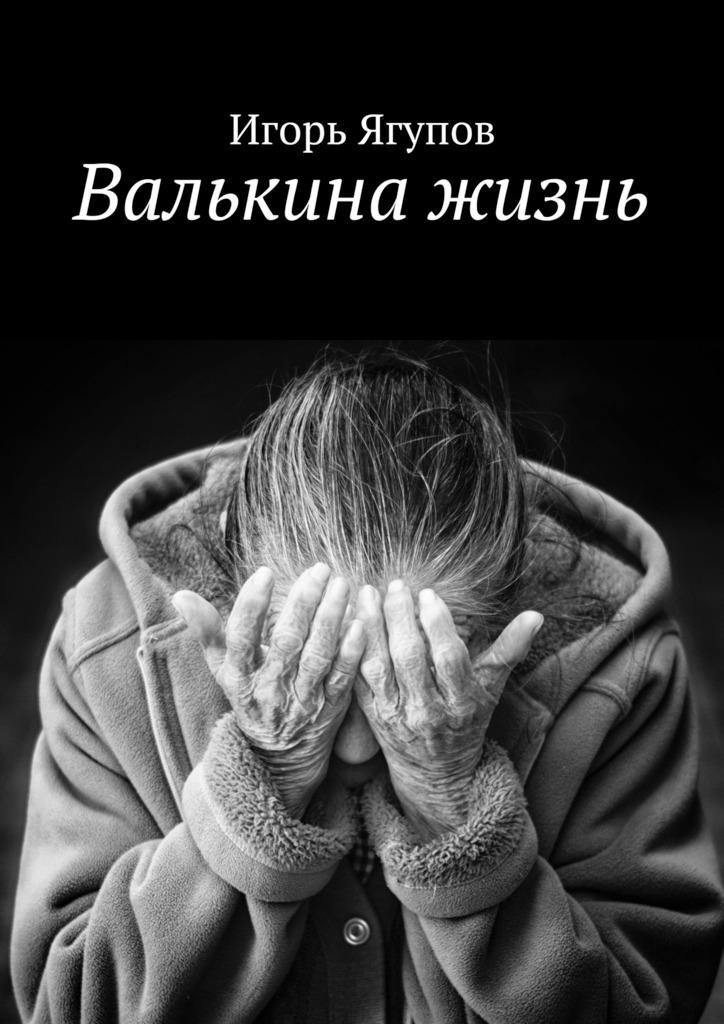 Игорь Ягупов Валькина жизнь игорь ягупов побег в рождество
