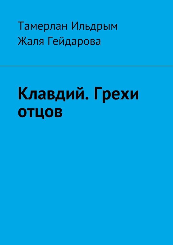 Клавдий. Грехи отцов_Тамерлан Ильдрым