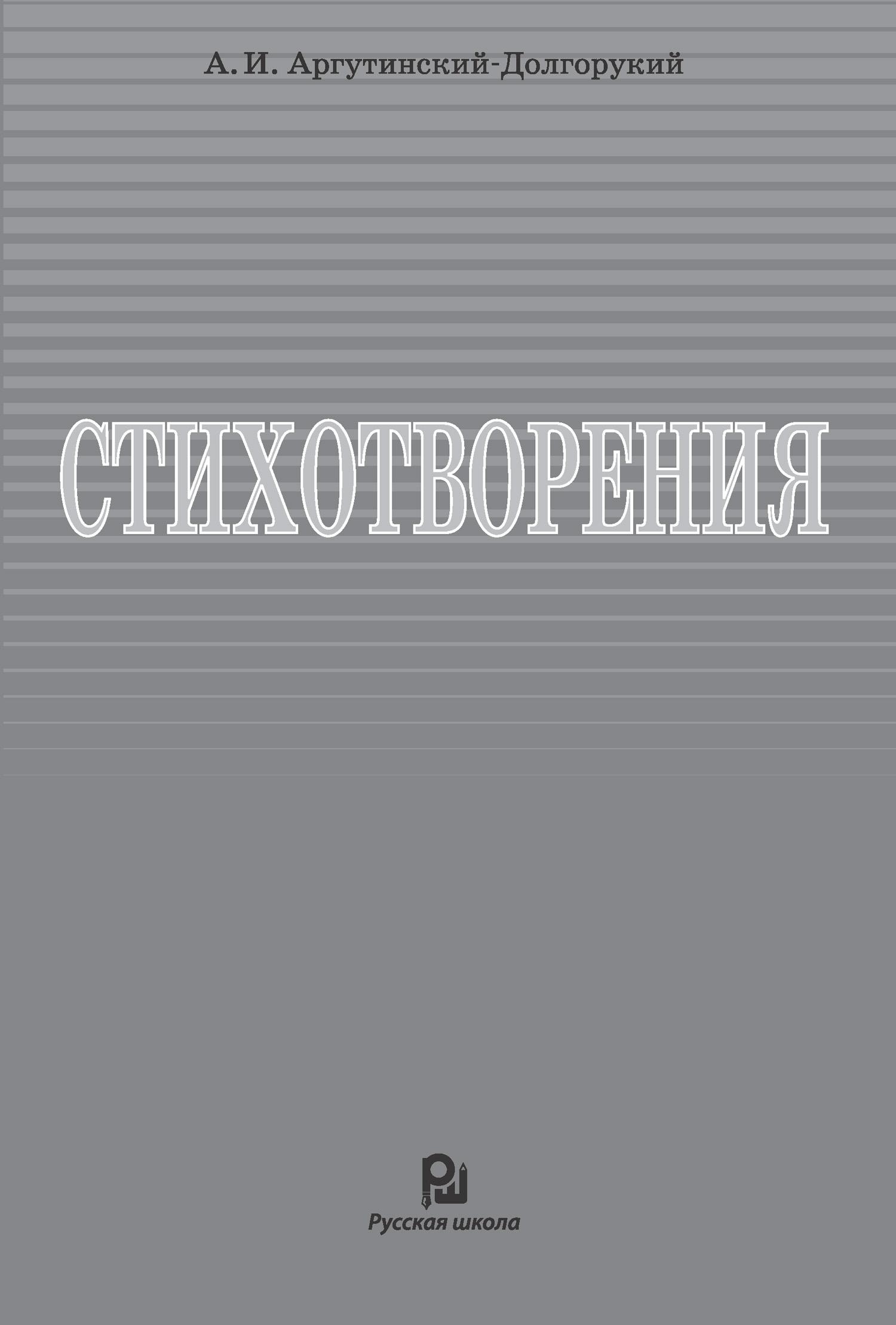 Ян Вильям Сиверц ван Рейзема (А. И. Аргутинский-Долгорукий) Стихотворения александр радищев вольность