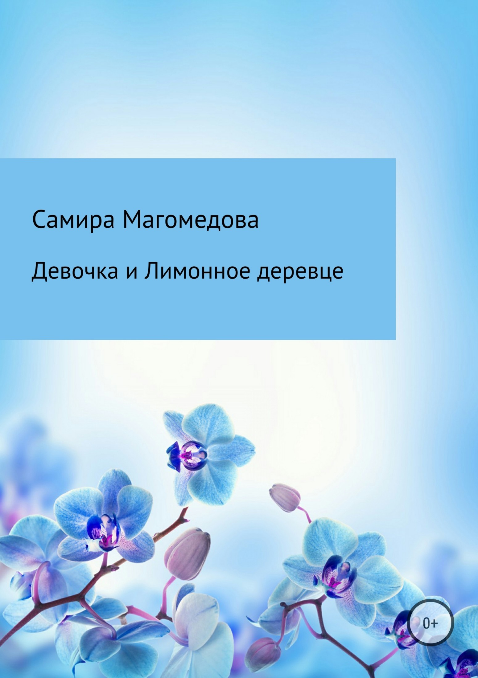 Самира Зайдуллаховна Магомедова Девочка и Лимонное деревце кольца револю комплект самира турквенит