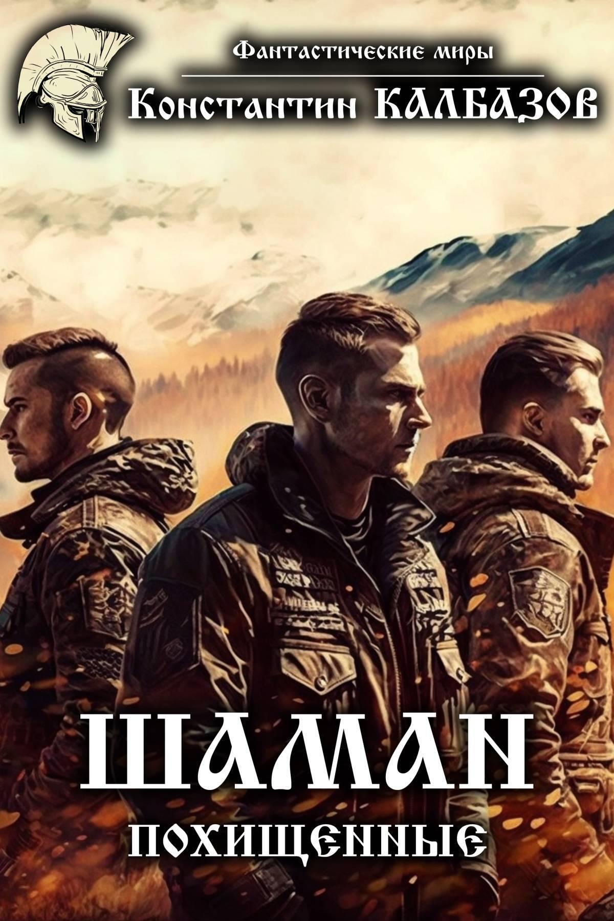 Константин Калбазов Шаман. Похищенные калбазов к шаман похищенные isbn 9785992225914