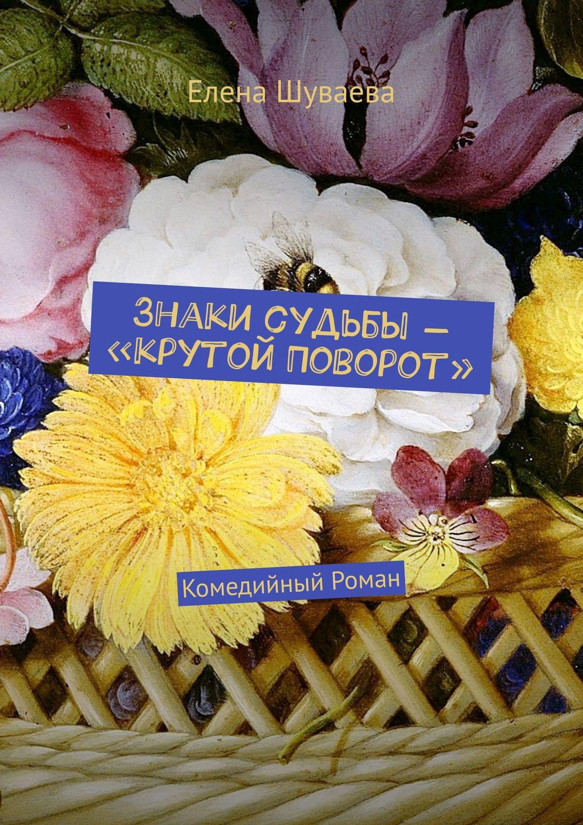 Елена Павловна Шуваева Знаки судьбы. Крутой поворот тарифный план