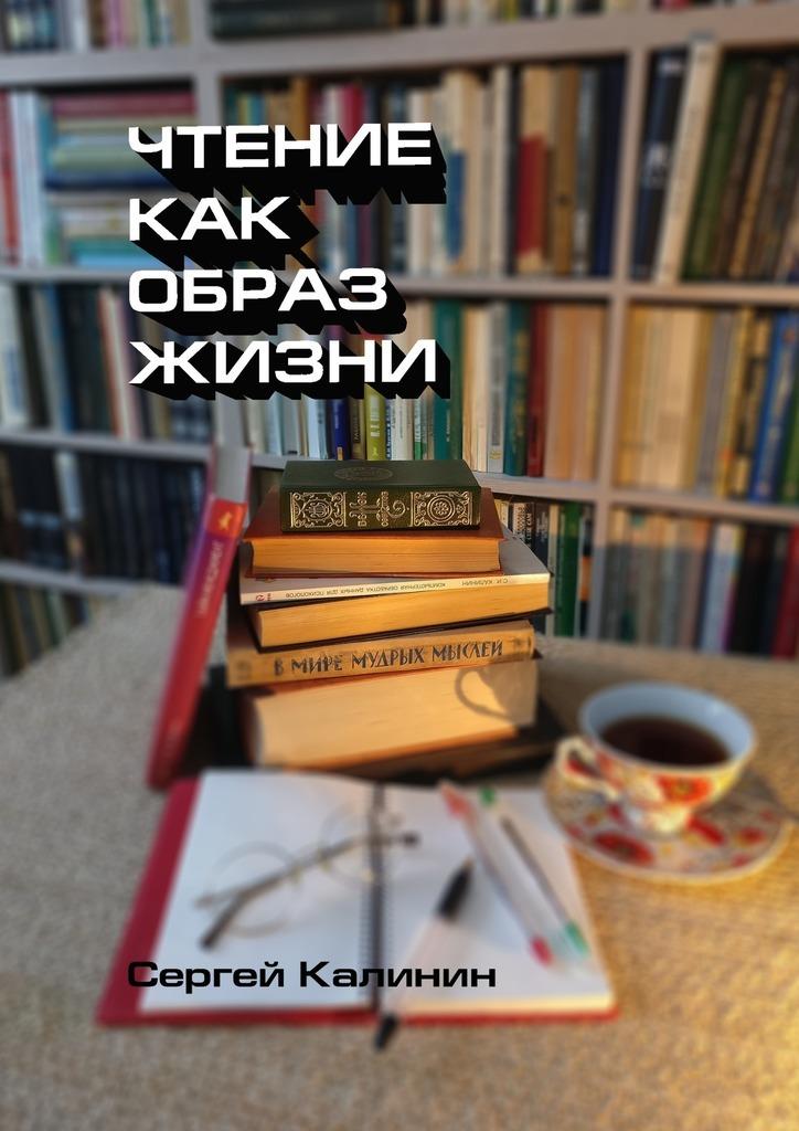 Сергей Иванович Калинин Чтение как образ жизни цены онлайн