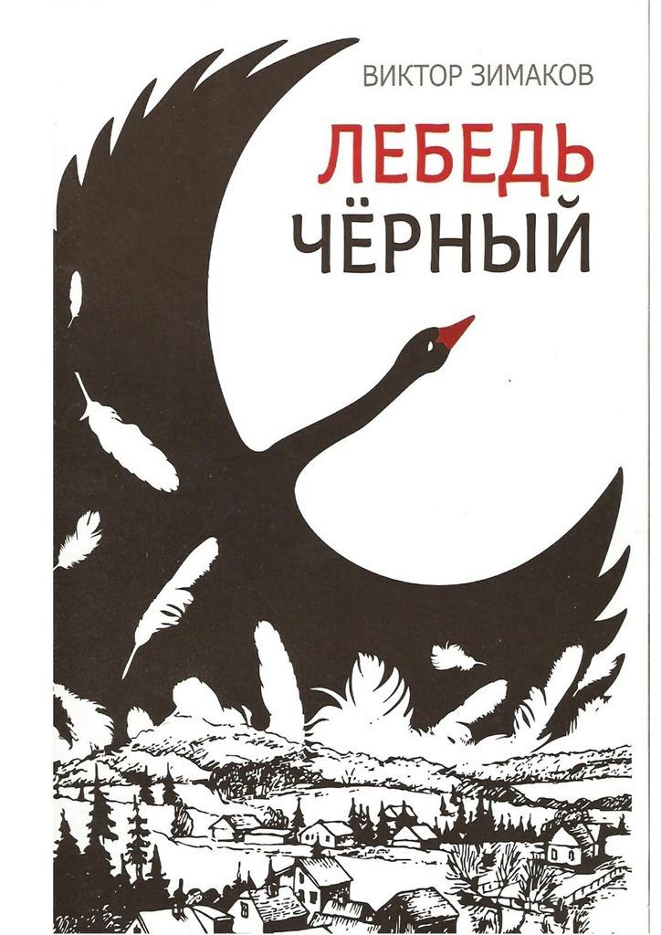 Виктор Федорович Зимаков Лебедь черный ворота на красную площадь