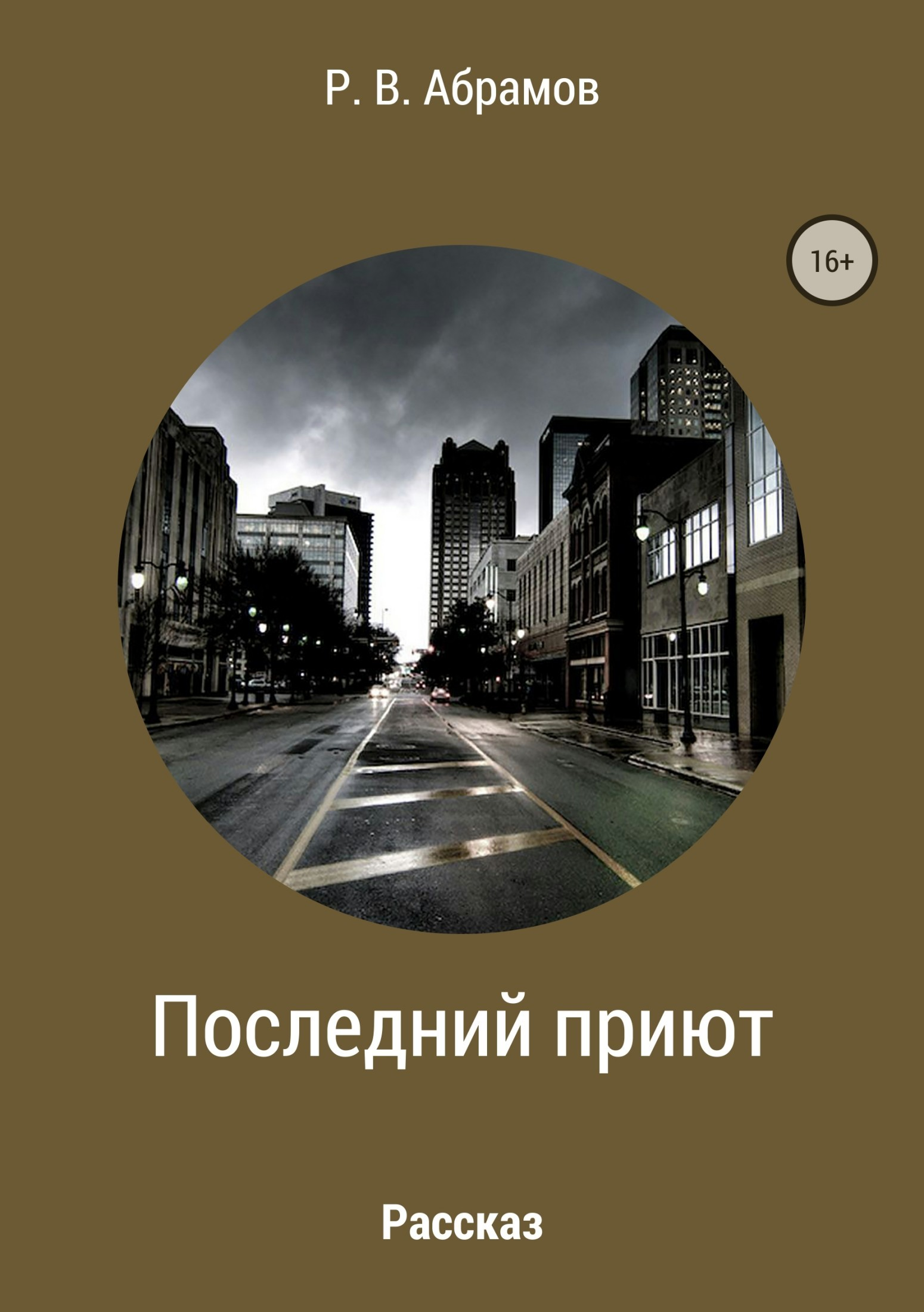 Роман Абрамов Последний приют хабарова е последний приют призрака
