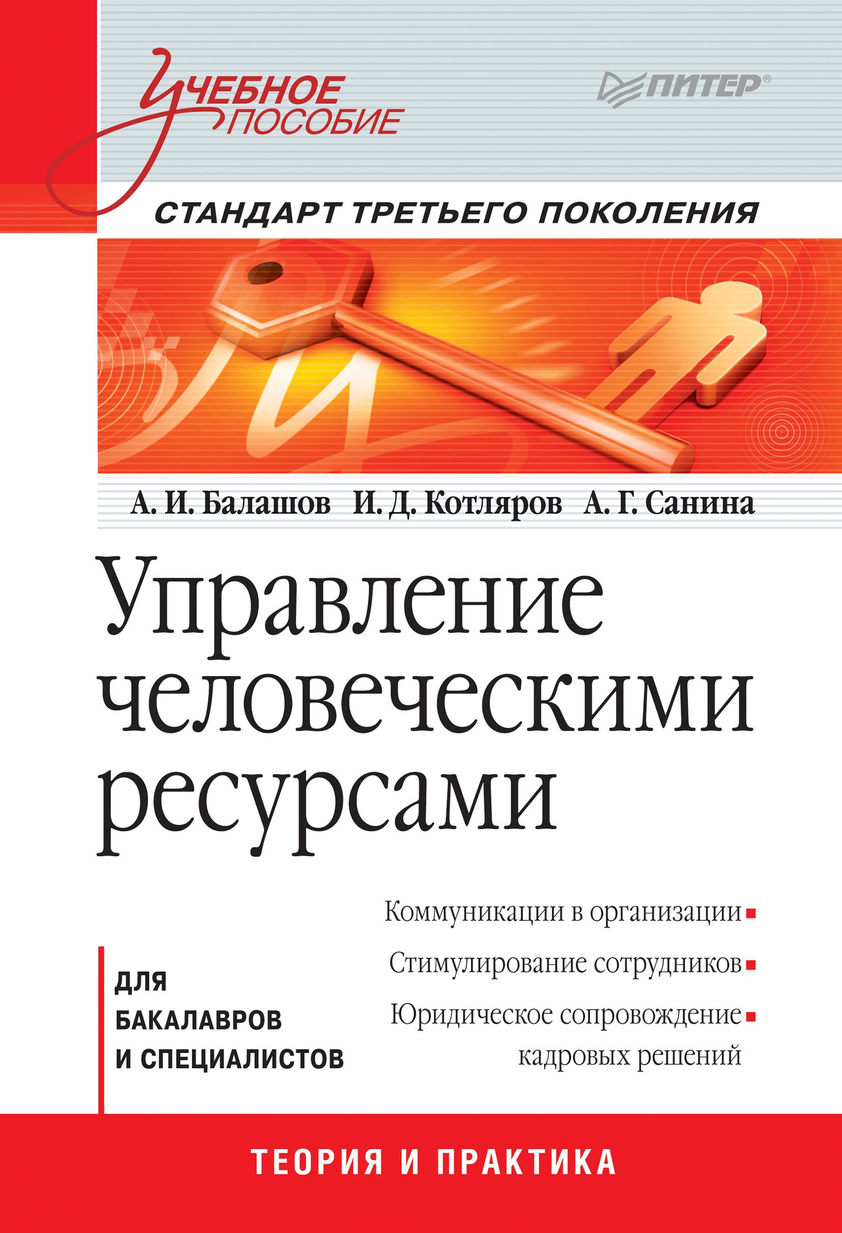 И. Д. Котляров Управление человеческими ресурсами. Учебное пособие