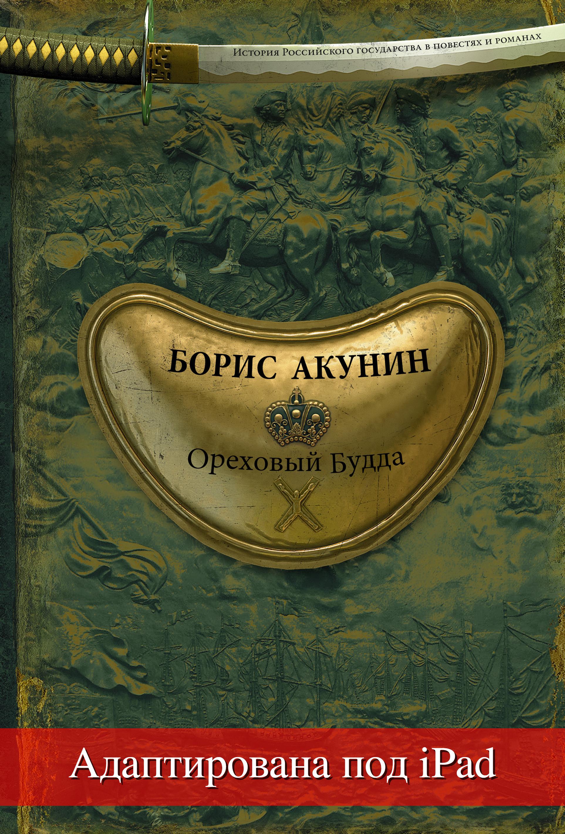 Борис Акунин Ореховый Будда (адаптирована под iPad)