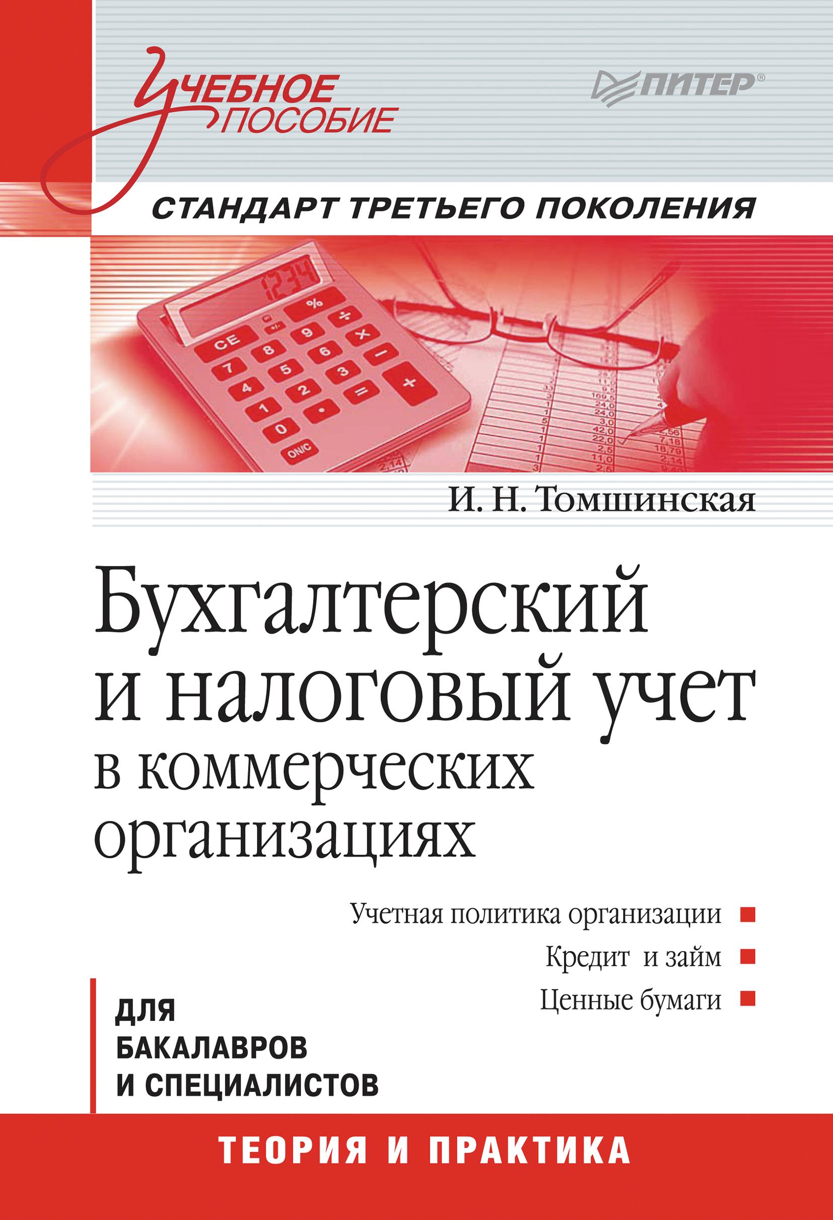 И. Н. Томшинская Бухгалтерский и налоговый учет в коммерческих организациях анна ефремова типичные ошибки бухгалтерского и налогового учета