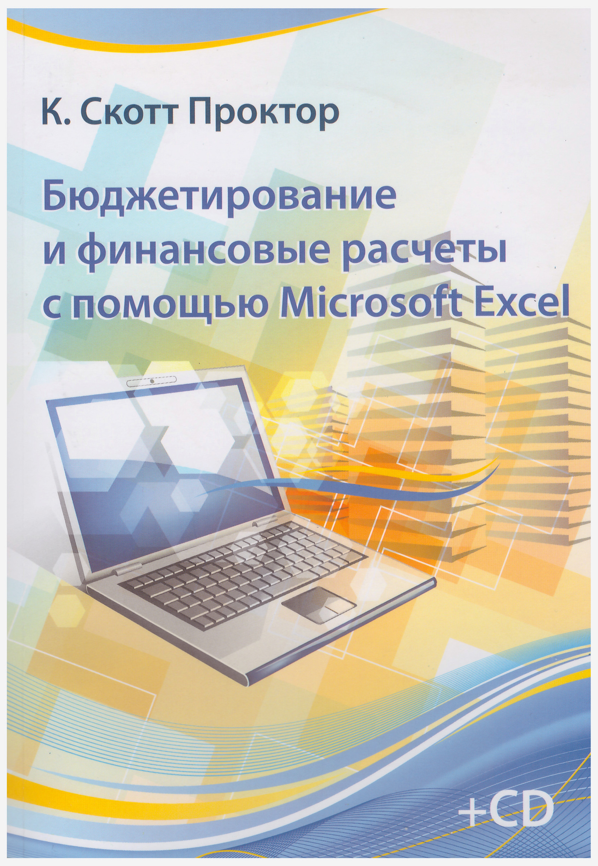 Кевин Скотт Проктор Бюджетирование и финансовые расчеты с помощью Microsoft Excel цены онлайн