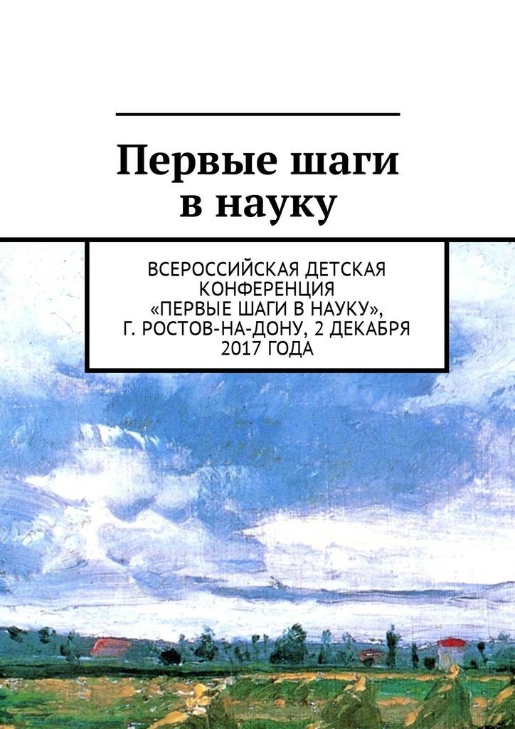 Ан инеская Перые шаги уку. сероссийская детская конференция «Перые шаги уку», г. Росто--, 2декабря 2017года