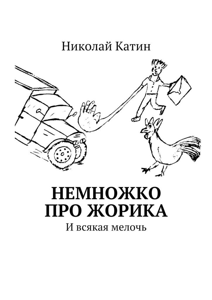 Николай Катин Немножко про Жорика. Ивсякая мелочь цена в Москве и Питере