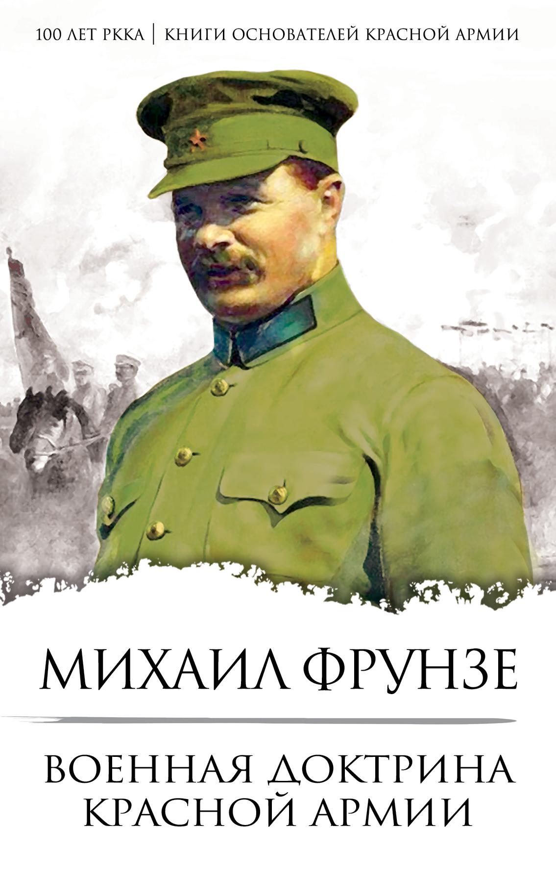 Михаил Васильевич Фрунзе Военная доктрина Красной Армии