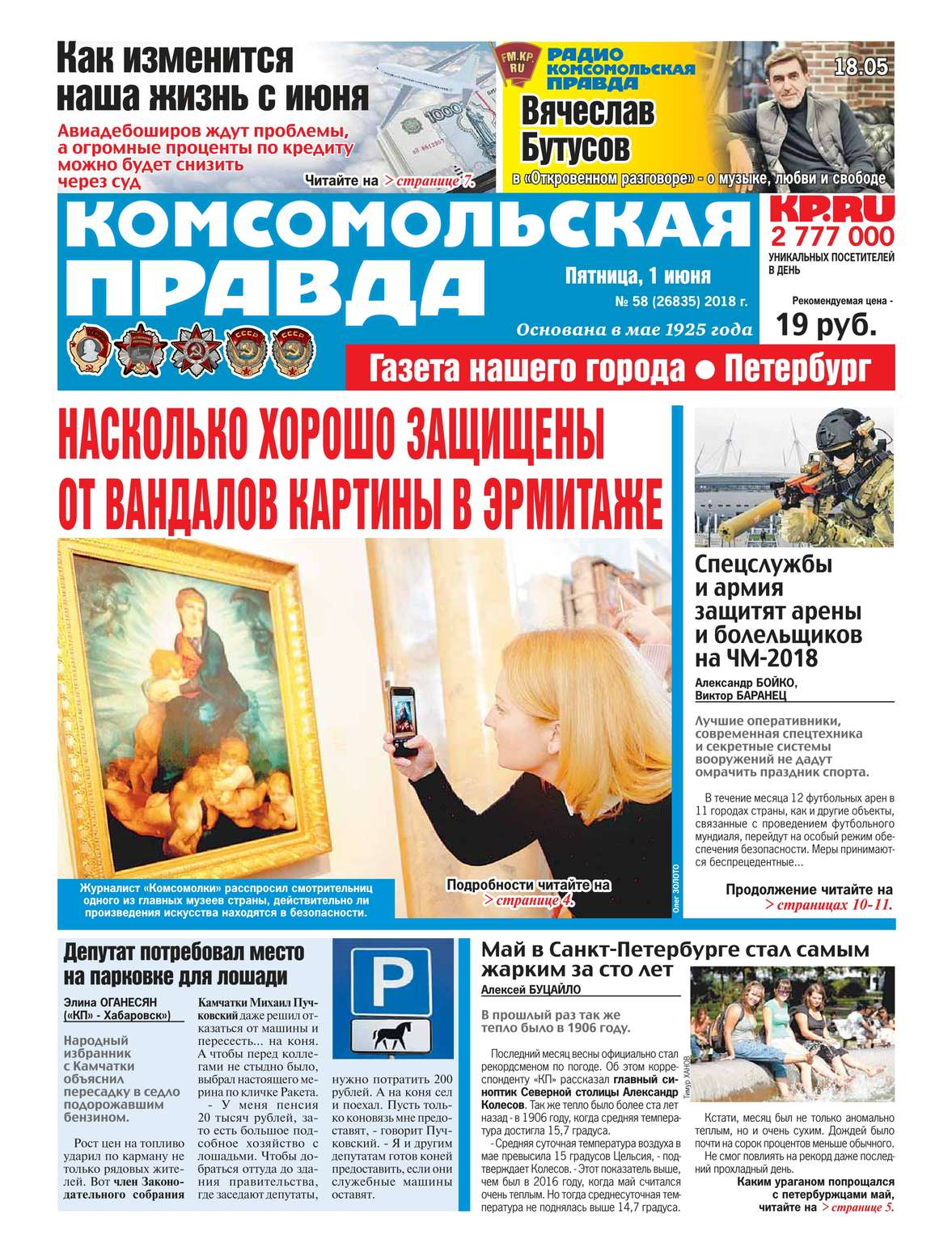 Редакция газеты Комсомольская Правда. - Комсомольская Правда. - 58-2018