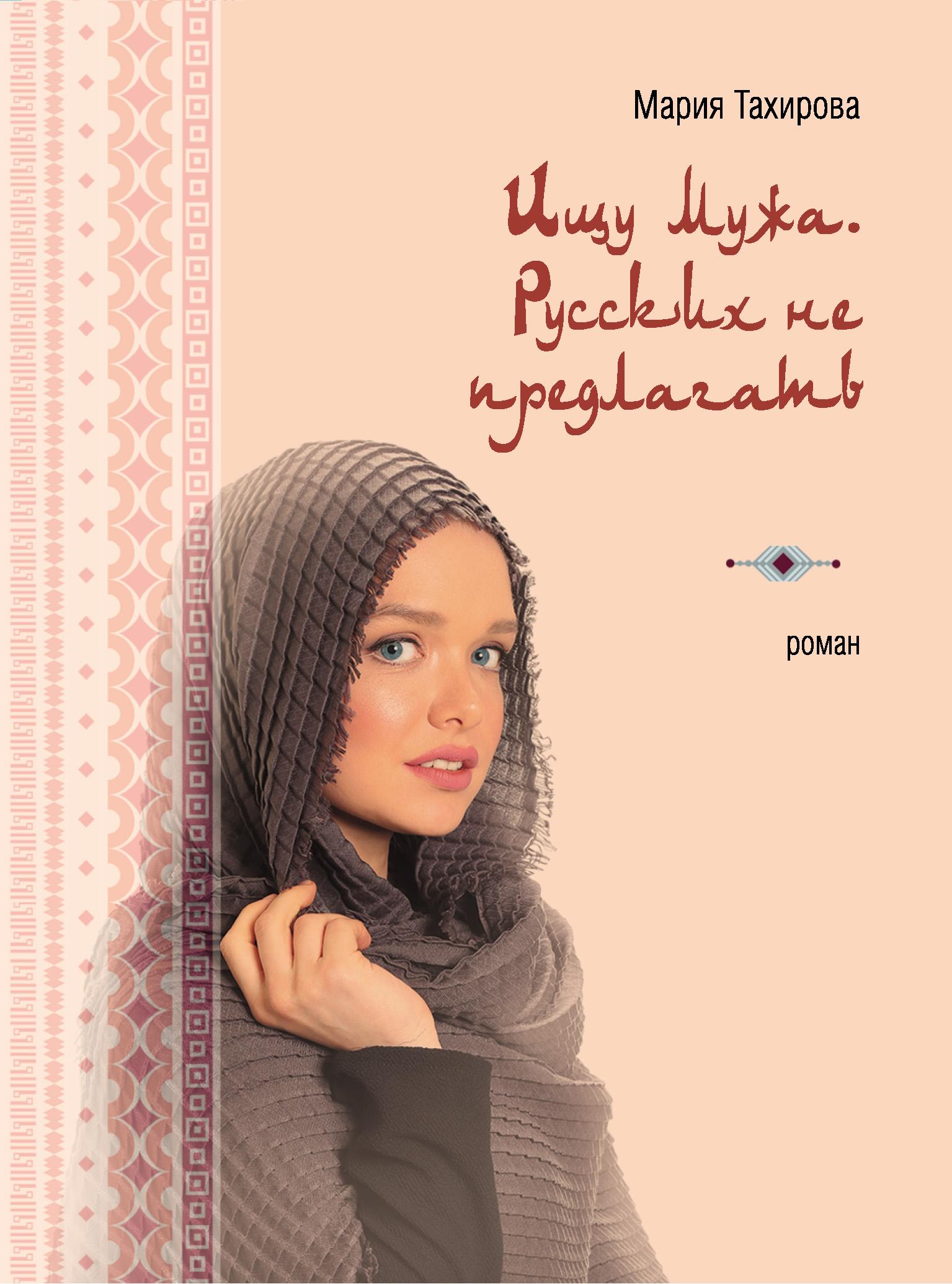 Мария Тахирова Ищу мужа. Русских не предлагать мария тахирова белокурый красавец из далекой страны