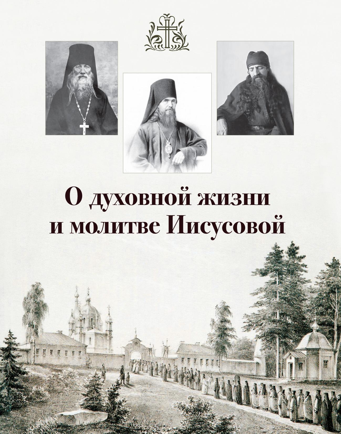 o dukhovnoy zhizni i molitve iisusovoy sbornik