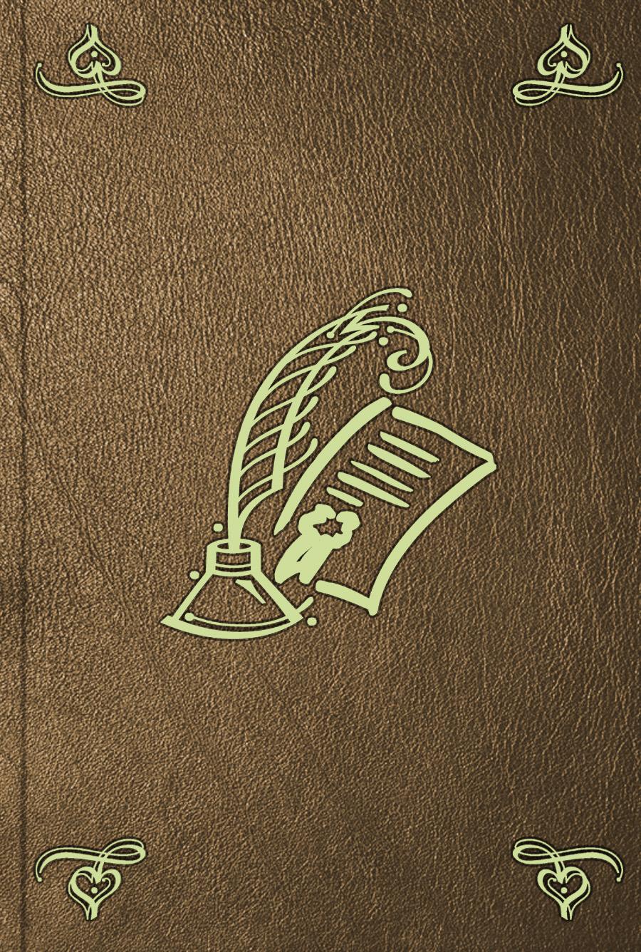 Отсутствует Его императорскаго величества Воинский устав о полевой пехотной службе неизвестный автор главы к воинскому уставу о полевой службе