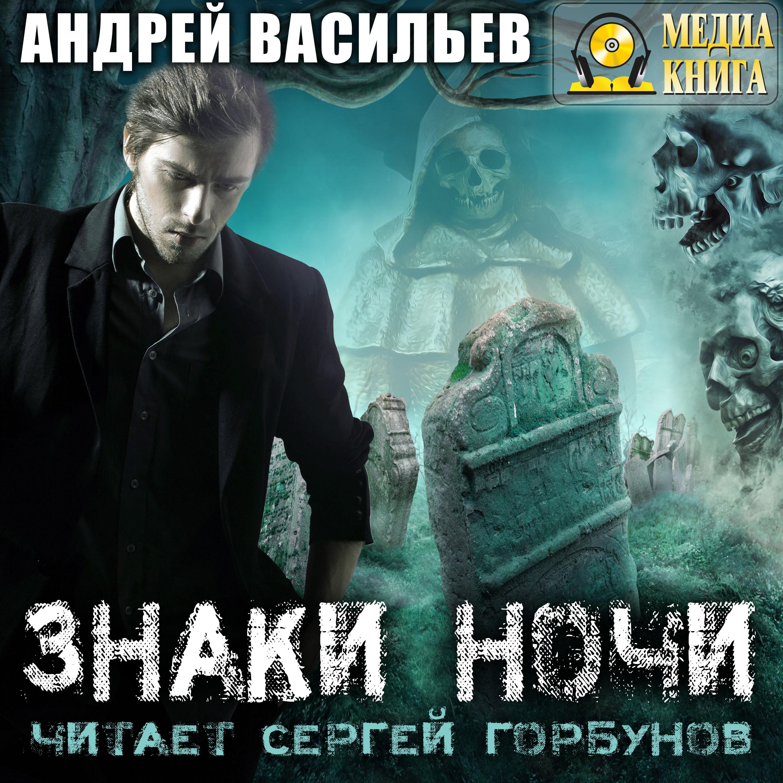 Андрей Васильев Знаки ночи васильев а знаки ночи