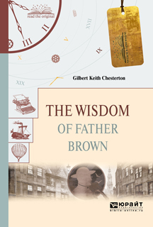 The secret of father brown. Тайна отца брауна