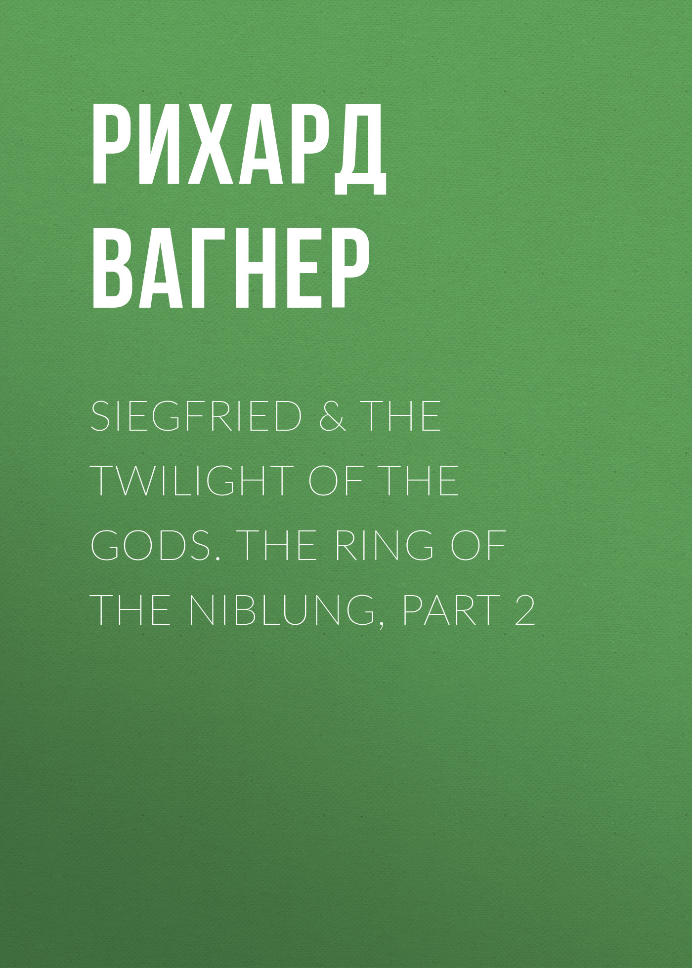 Рихард Вагнер Siegfried & The Twilight of the Gods. The Ring of the Niblung, part 2 emperor the blood of gods