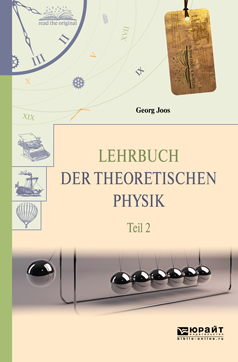 Георг Йоос Lehrbuch der theoretischen physik in 2 t. Teil 2. Теоретическая физика в 2 ч. Часть 2