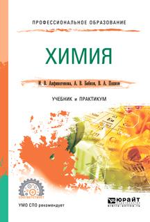 Александр Васильевич Бабков Химия. Учебник и практикум для СПО менделеев д периодический закон