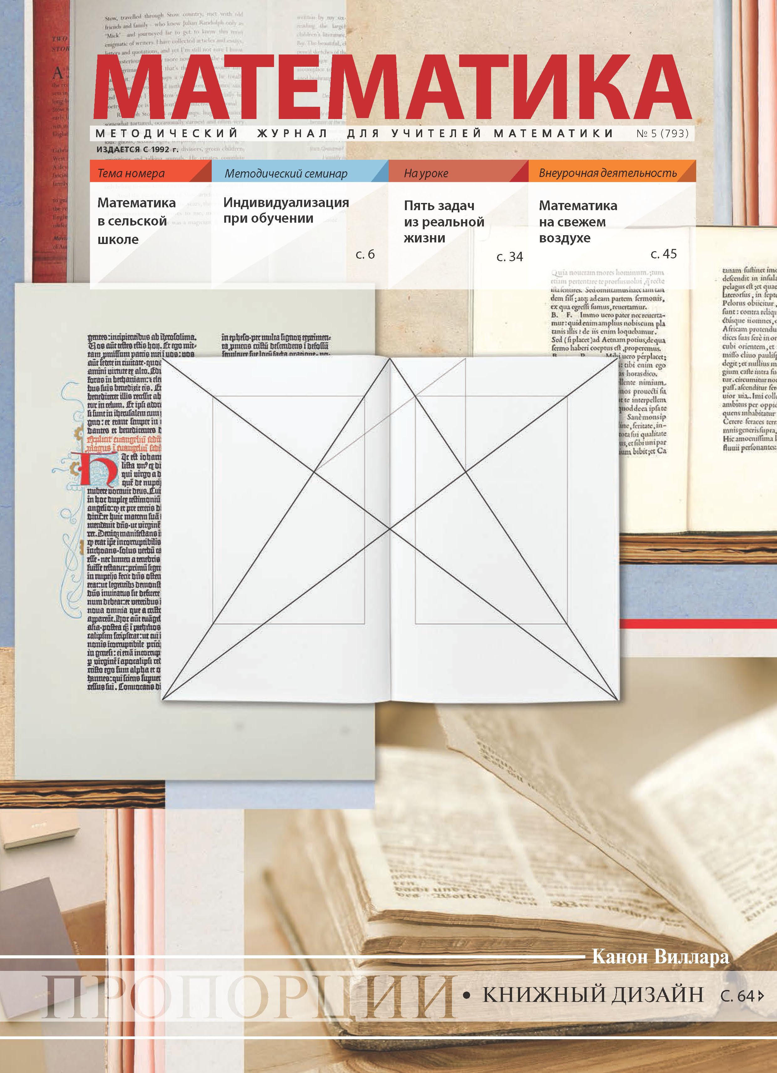 Отсутствует Математика. Методический журнал для учителей математики. №05/2018 цена 2017