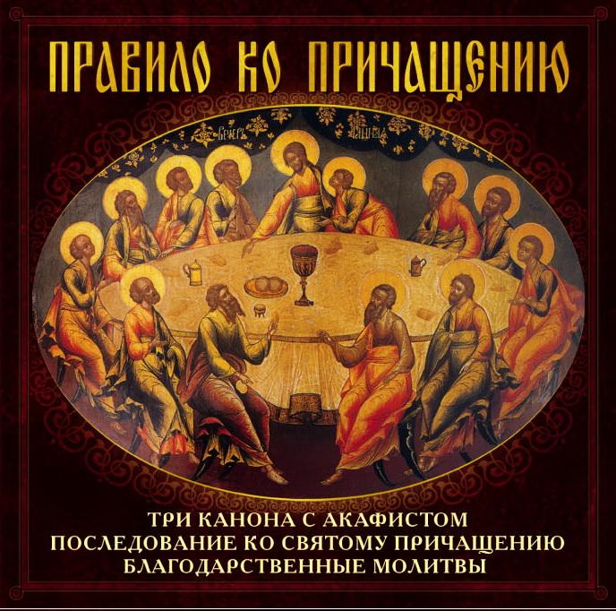 Отсутствует Правило ко Причащению акафист святому ангелу хранителю