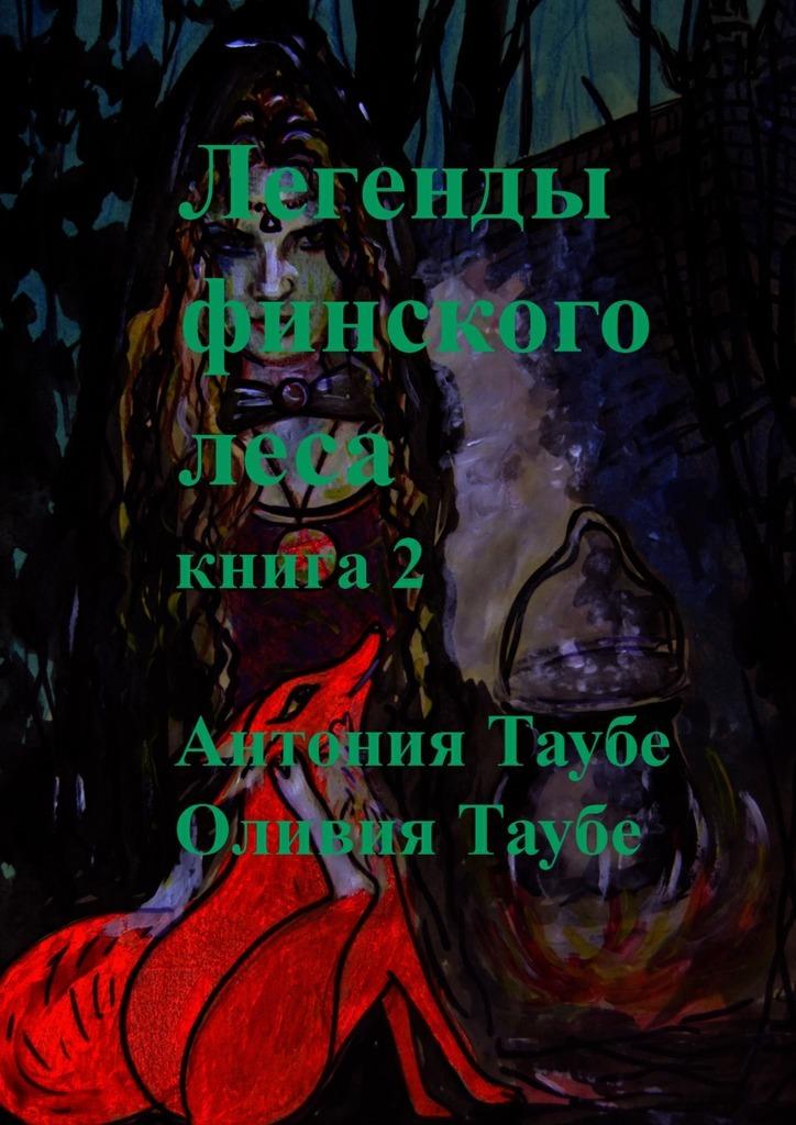 Антония Таубе Легенды финского леса. Книга 2 цена