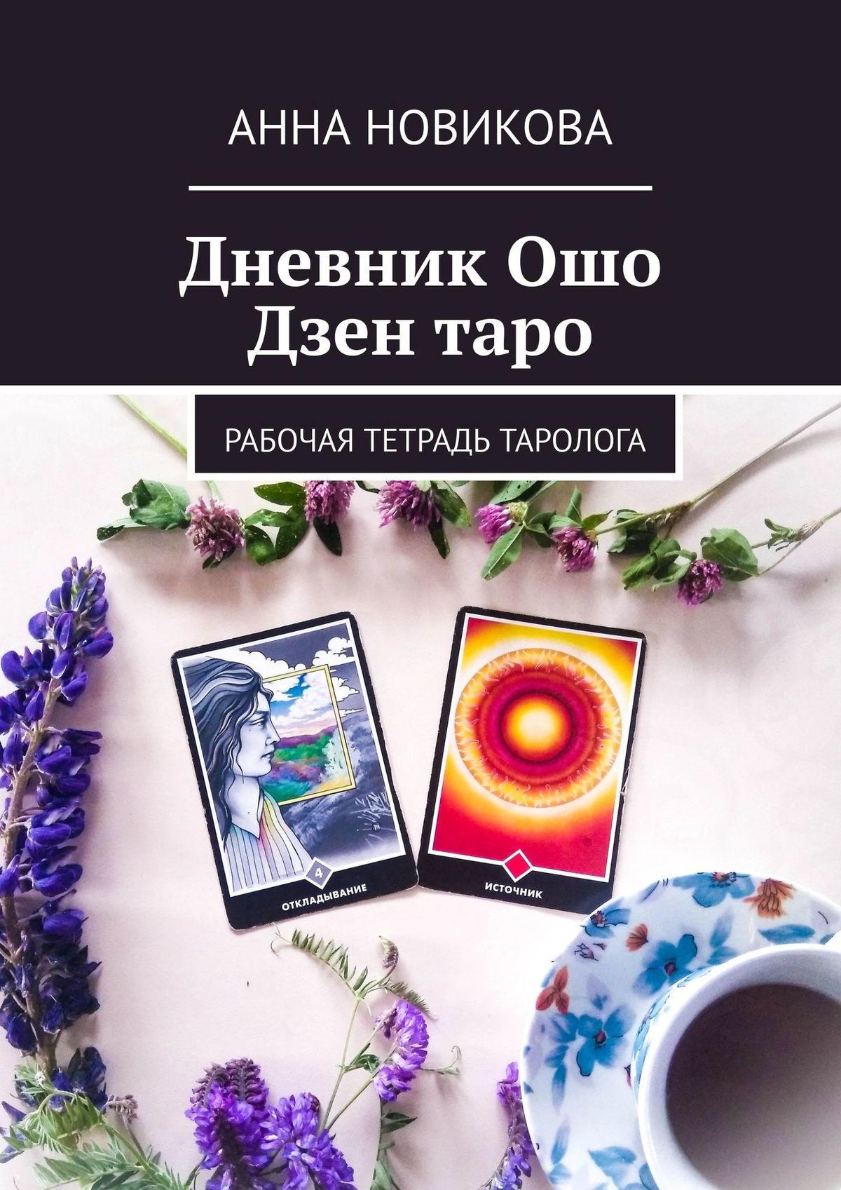 Анна Новикова Дневник Ошо Дзен таро. Рабочая тетрадь таролога цена