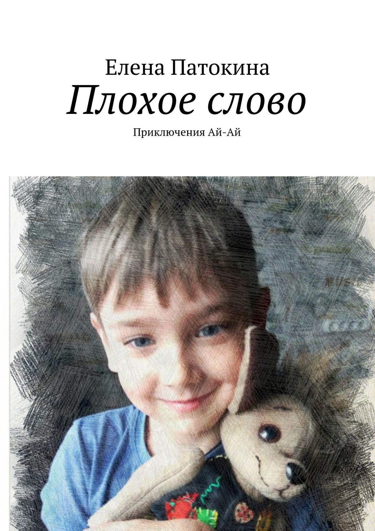Елена Патокина Плохое слово. Приключения Ай-Ай