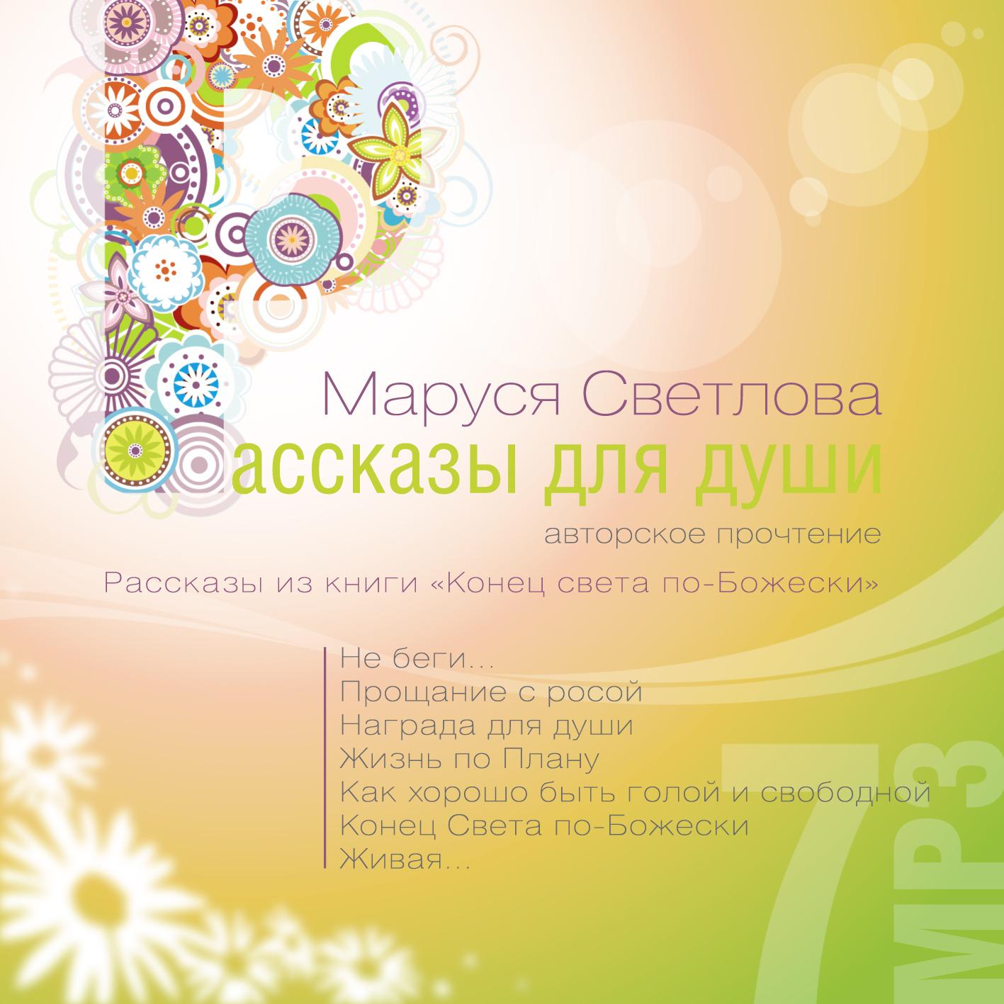 Маруся Светлова Живая… маруся светлова капля бога сборник
