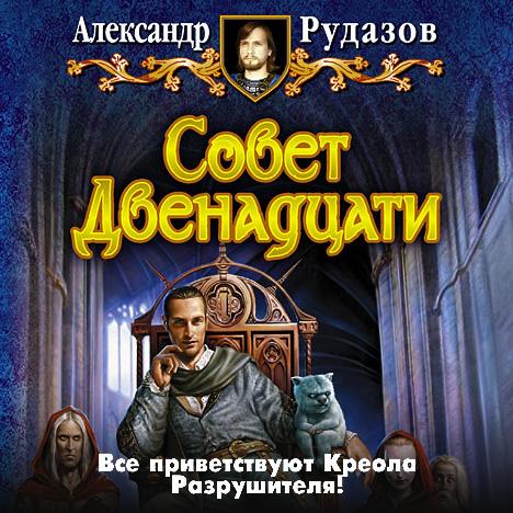 Александр Рудазов Совет Двенадцати александр рудазов последний великан