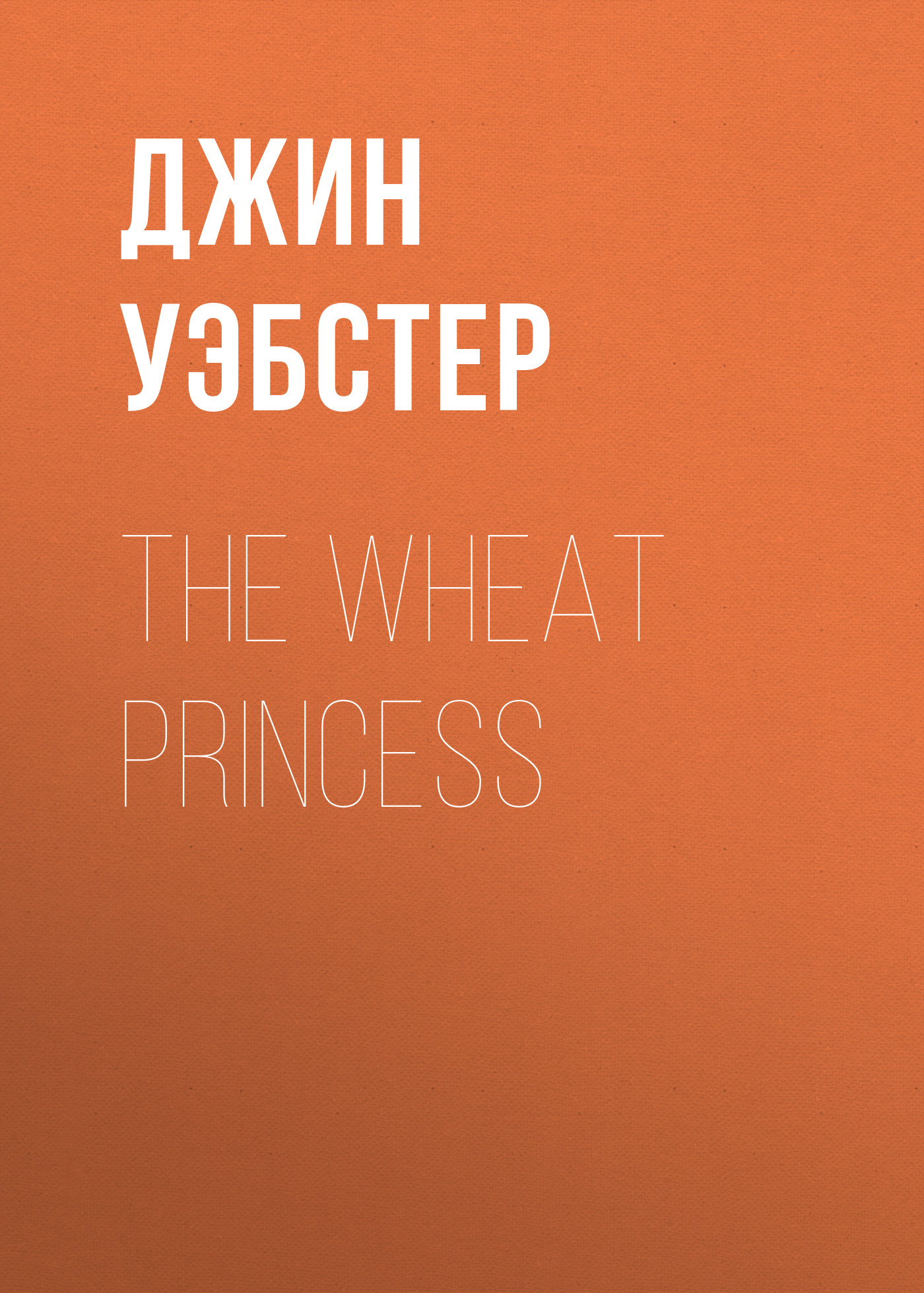 Джин Уэбстер The Wheat Princess цена и фото